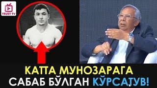 КАТТА МУНОЗАРАГА САБАБ БЎЛГАН КЎРСАТУВ! Жамшид Кенжаев