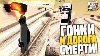 ГОНКИ MERCEDES vs BMW НА ДОРОГЕ СМЕРТИ ЗАКОНЧИЛИСЬ... (CRMP | GTA-RP)
