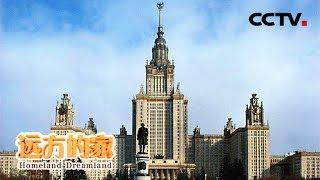 《远方的家》 20180517 一带一路(363)俄罗斯 莫斯科的中国情结 | CCTV中文国际