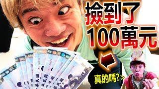 居然在路邊撿到了100萬元⋯!