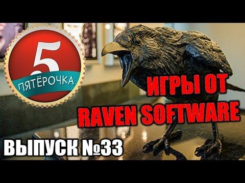 Пятерочка - Лучшие игры студии Raven Software