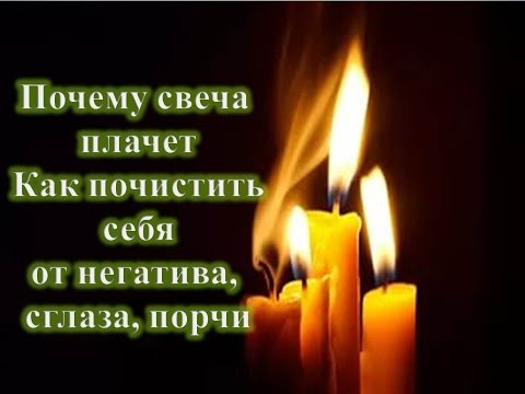 Как почистить себя от негативной энергетики/ Почему свеча плачет