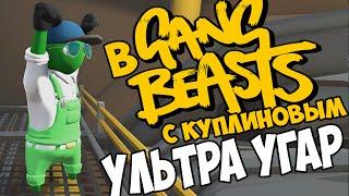 (18+) В Gang Beasts с Куплиновым. Ультра угар)