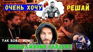 Бокс или не бокс, как быть? Куц Валик, Ростик, Ярик ювелир решают что дальше делать!