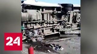 """Тройное ДТП перекрыло трассу """"Дон"""" - Россия 24"""