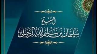 أيهما أفضل سكنى مكة أم المدينة الشيخ سليمان الرحيلي حفظه الله