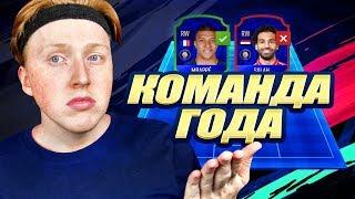 КАКОЙ БУДЕТ КОМАНДА ГОДА ФИФА 19 / TOTY FIFA 19