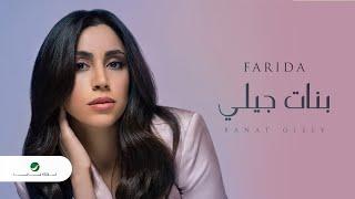 Farida … Banat Giely - 2021 | فريدة … بنات جيلي - بالكلمات تحميل MP3