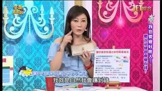 吳美玲老師分享-財富隨身祕法(新春皮夾)