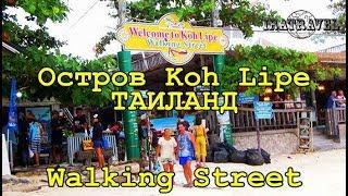 Даже на таком маленьком острове, как остров Ко Липе Тайланд есть прогулочная улица Волкин стрит. Walking Street Ко Липе это центр острова. На Ко Липе Walking Street имеется практически все, как и в других местах Таиланда. Липе Walking