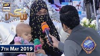 Shan e Iftar – Segment – Naiki - Ek Nanhi Pari Aap Ki Duaon Ki Talabgar - 7th May 2019