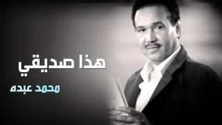 محمد عبده - هذا صديقي (النسخة الأصلية)