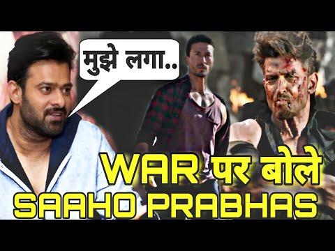 Prabhas Reaction on War Teaser, Saaho से बड़ी Action film War पर बोले Prabhas देखे वीडियो