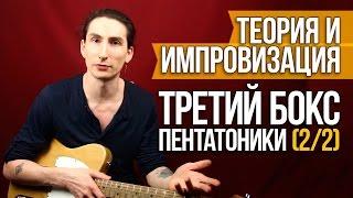 Третий Бокс Пентатоники (2/2) - Учебное соло - Теория и импровизация на гитаре -Первый Лад
