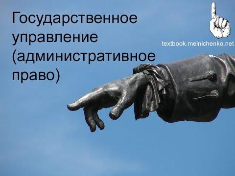 Государственное управление (административное право)