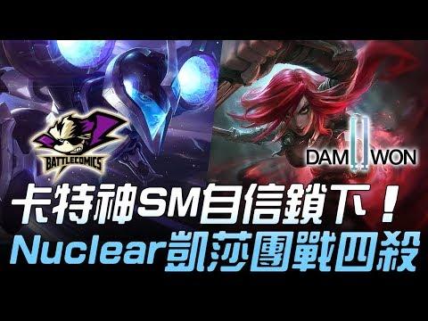 BTC vs DWG 韓服卡特神ShowMaker自信鎖下 Nuclear凱莎團戰四殺!Game3
