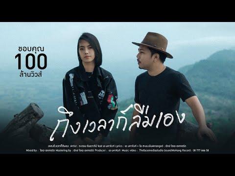 """เนื้อเพลง""""ถึงเวลาก็ลืมเอง (Teung Welah Gor Leum Eng)"""" by Atom Thanyawatini"""
