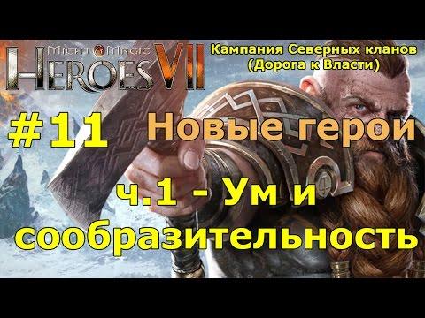 Скачать герои меча и магии клинок армагедона 3