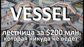 Vessel: лестница в никуда за 200 млн. долларов
