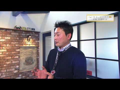 住まいのカタチ#14 【パートナーシップ企業様Vol.13】