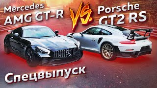 Porsche GT2 RS vs Mercedes-AMG GT-R. Спецвыпуск