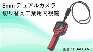 8mmデュアルカメラ切り替え工業用内視鏡サンコーレアモノショップ