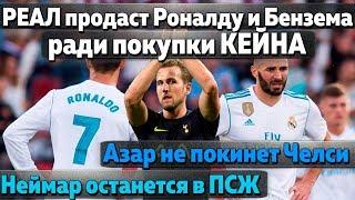 Реал продаст Роналду и Бензема ради покупки Кейна, Азар не уйдет из Челси, Неймар останется в ПСЖ