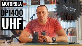 видео Motorola DP1400