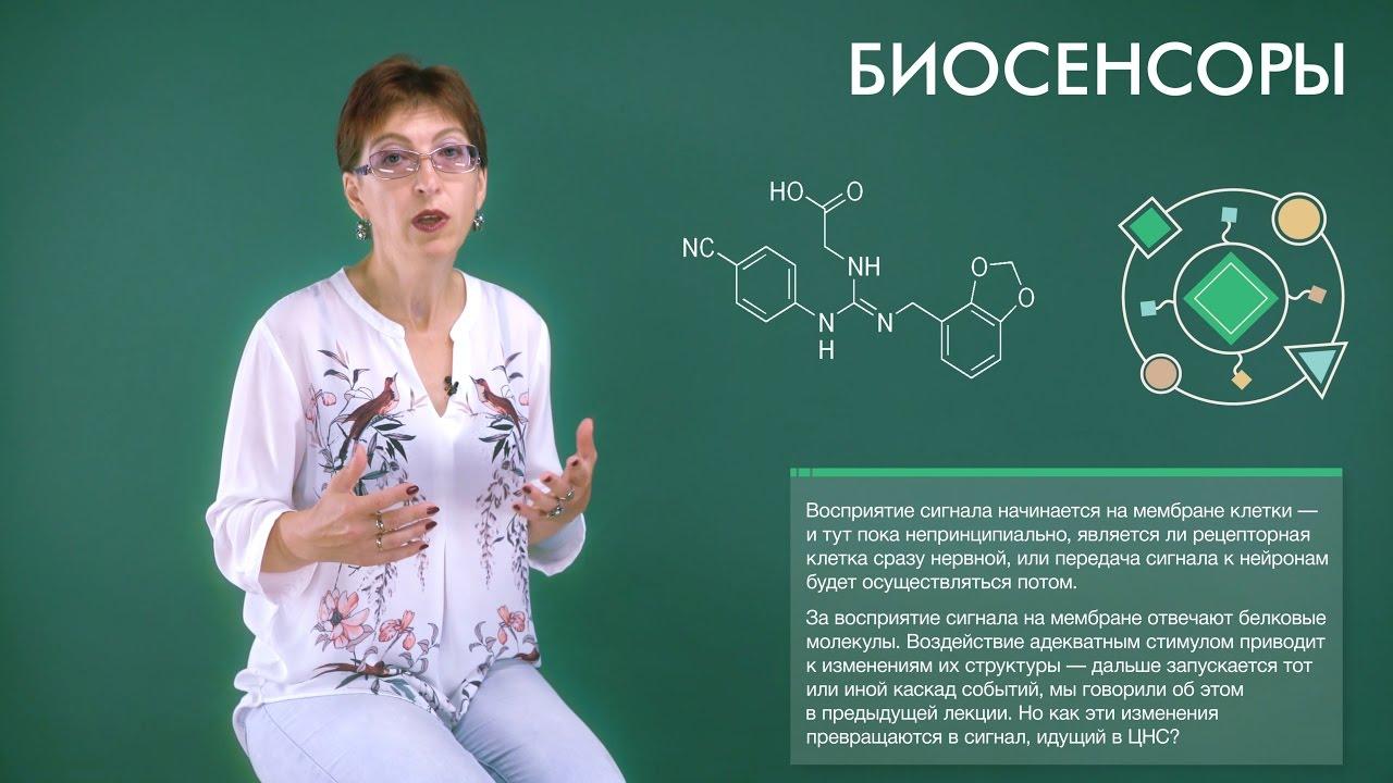 Biosensors. Trailer