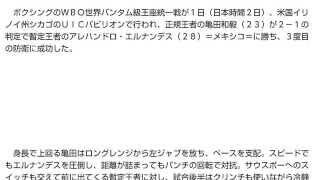 亀田和毅がWBO王座統一暫定王者に2-1判定勝ち