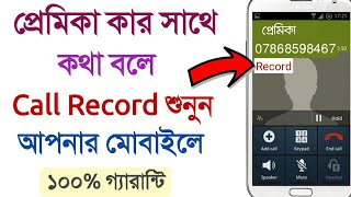 Onner call record nijer mobile | Listen gf call recording in your mobile | Bangla by Techno Shital