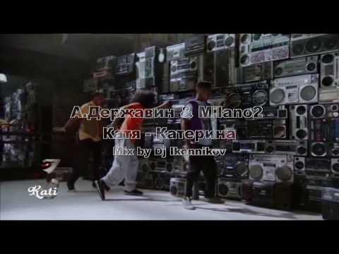 А.Державин & Milano2 - Катя-Катерина (Mix by Dj Ikonnikov)