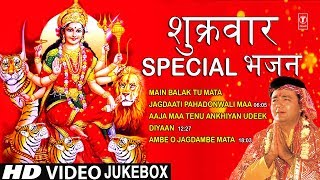 शुक्रवार Special देवी भजन I Main Balak Tu Mata I Jagdaati Pahadon Wali Maa I Aaja Maa Tenu Ankhiyan