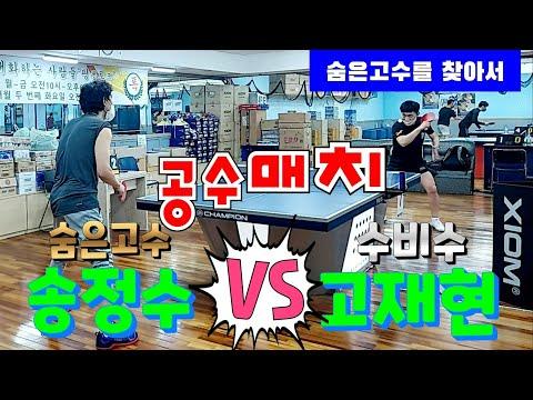 [숨은 고수를 찾아서] 송정수(오픈2) vs 고재현(오픈3) - 공수 매치 #탁구동영상 #송정수 #고재현