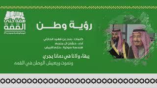 رؤية وطن | حشان ال منجم (حصريا) 2019 تحميل MP3