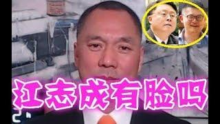 郭文貴春晚:江志成、夏玉、韓雪、北大、哈佛內幕、爆料預告!