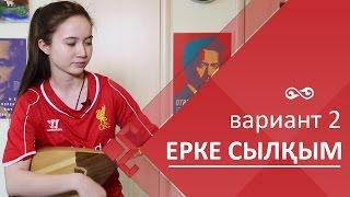 Кюй Ерке Сылкым / Erke sylkym (вариант 2)
