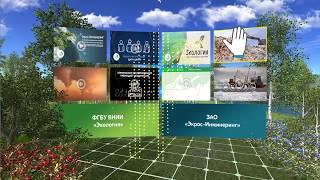 WelcAR - интерактивная инсталляция - презентация (Крокус Экспо, ЭКОТЕХ 2017)