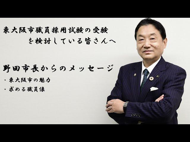 東大阪市職員採用試験の受験を検討している皆さんへ 市長からのメッセージ