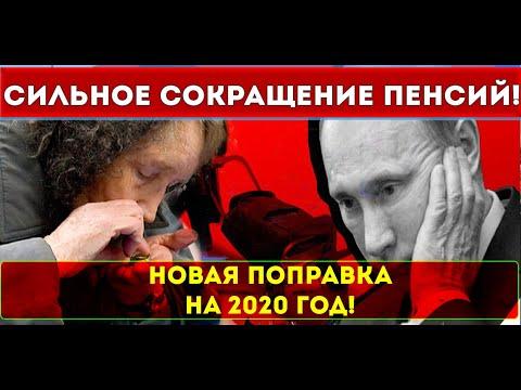 ВНИМАНИЕ! СЕРЬЕЗНОЕ СОКРАЩЕНИЕ ПЕНСИЙ В 2020 ГОДУ!