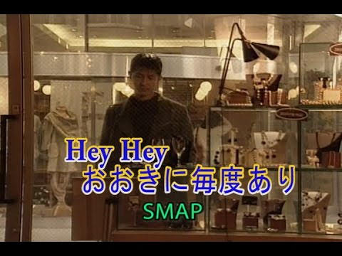 Hey Hey おおきに毎度あり (カラオケ) SMAP