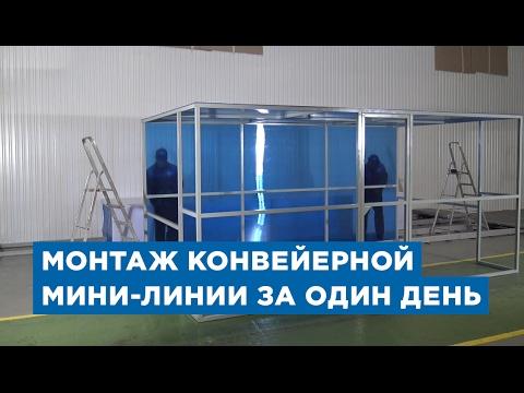 Монтаж за один день конвейерной мини-лини по производству газобетона «АлтайСтройМаш»