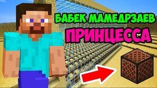 Minecraft музыка - Принцесса (Бабек Мамедрзаев)| НОТНЫЙ БЛОК | Не надо паники, ведь мы не в Титанике