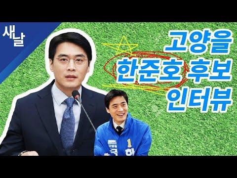 한준호 민주당 고양을 후보 인터뷰