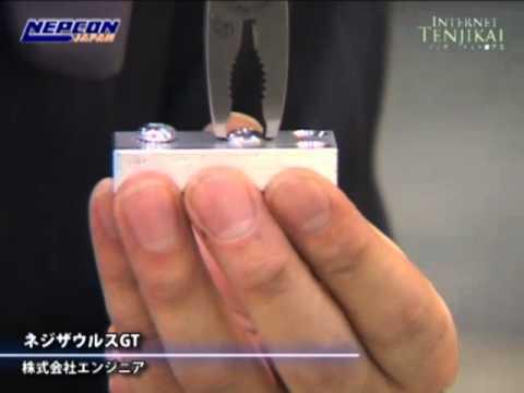 [40th INTERNEPCON JAPAN] Neji-saurus PZ-58 - ENGINEER Co.Ltd