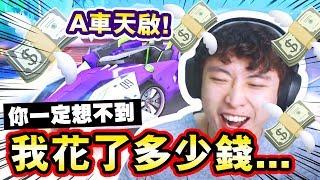 【天啊!!你絕對想不到這架車要花「幾多千元」!😱😱】抽最強A車「天啟」!要吃空氣了…:極速領域(CC中字)
