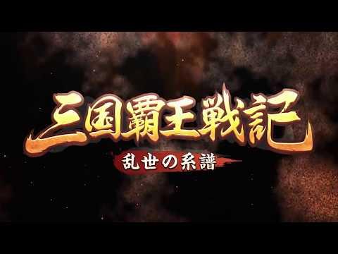 三国覇王戦記~乱世の系譜~の動画サムネイル
