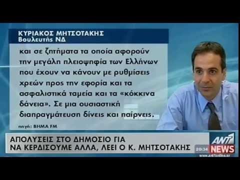 c2896011dce Κυριάκος Μητσοτάκης: «Να σπάσει το ταμπού των απολύσεων στο Δημόσιο»