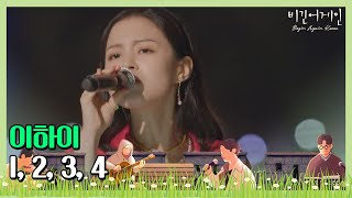 Begin Again in Korea S4 EP6 Lee Hi