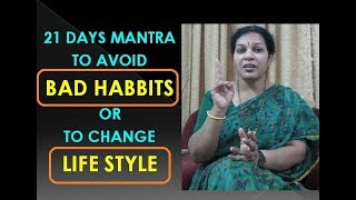 21 Days Mantra To Avoid Bad Habbits or To Change Life Style